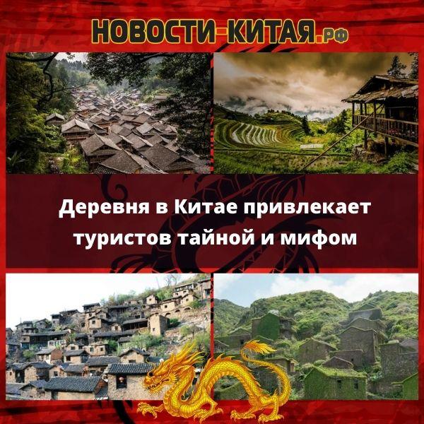 Деревня в Китае привлекает туристов тайной и мифом