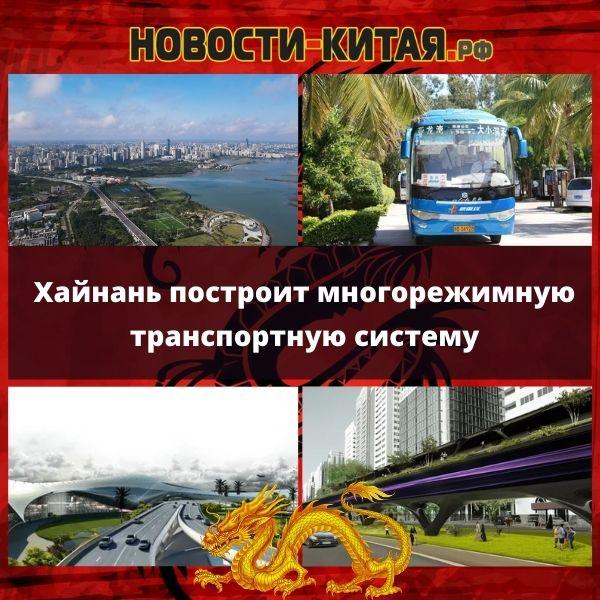 Хайнань построит многорежимную транспортную систему