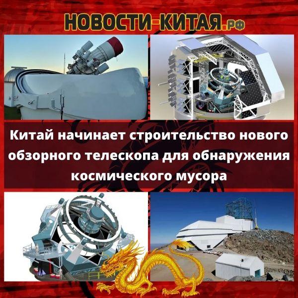 Китай начинает строительство нового обзорного телескопа для обнаружения космического мусора