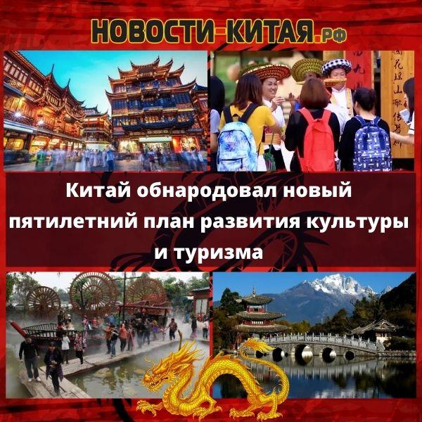 Китай обнародовал новый пятилетний план развития культуры и туризма