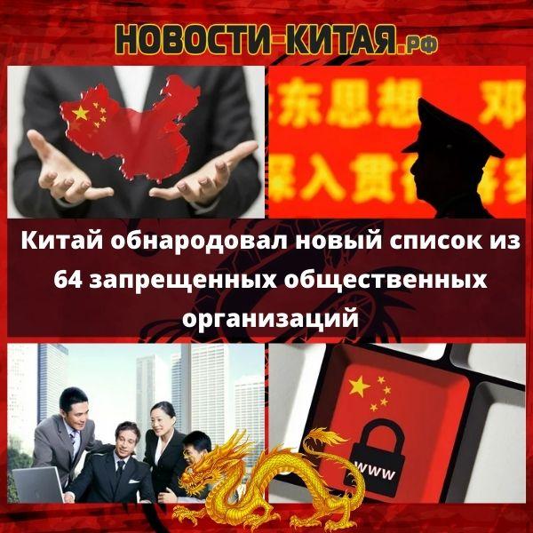 Китай обнародовал новый список из 64 запрещенных общественных организаций