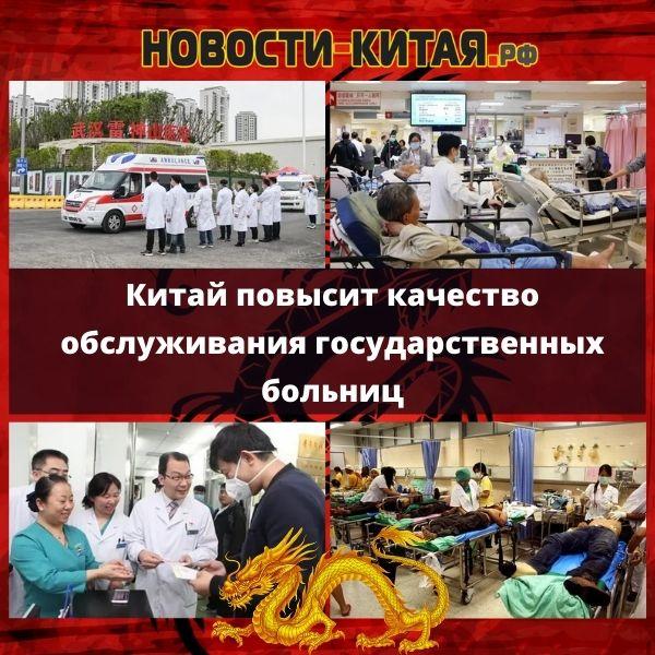 Китай повысит качество обслуживания государственных больниц