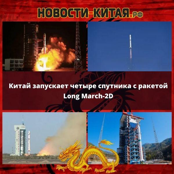 Китай запускает четыре спутника с ракетой Long March-2D