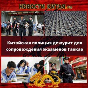 Китайская полиция дежурит для сопровождения экзаменов Гаокао