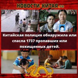 Китайская полиция обнаружила или спасла 1737 пропавших или похищенных детей.