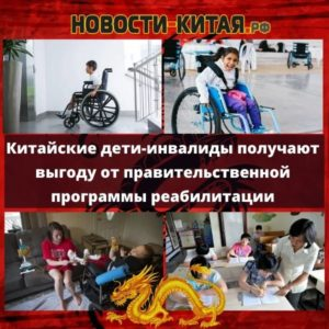 Китайские дети-инвалиды получают выгоду от правительственной программы реабилитации