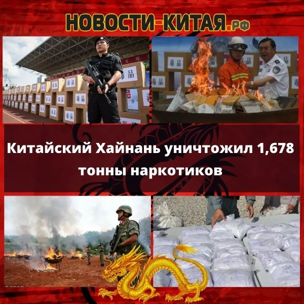 Китайский Хайнань уничтожил 1,678 тонны наркотиков