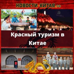 Красный туризм в Китае