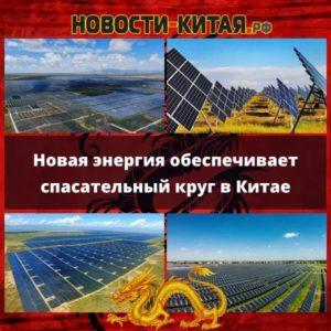 Новая энергия обеспечивает спасательный круг в Китае