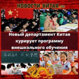 Новый департамент Китая курирует программу внешкольного обучения