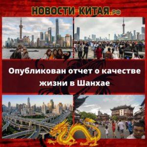 Опубликован отчет о качестве жизни в Шанхае