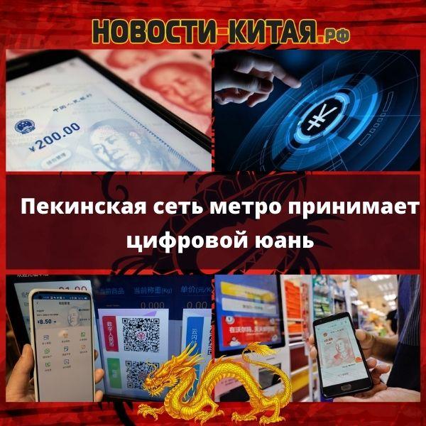 Пекинская сеть метро принимает цифровой юань