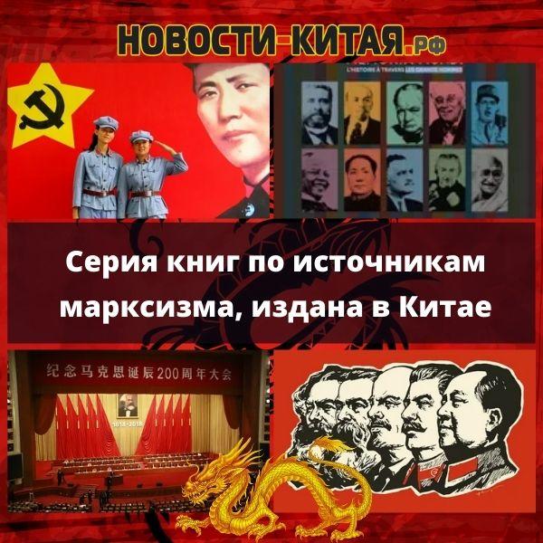 Серия книг по источникам марксизма, издана в Китае