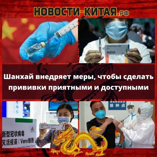 Шанхай внедряет меры, чтобы сделать прививки приятными и доступными