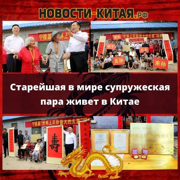 Старейшая в мире супружеская пара живет в Китае