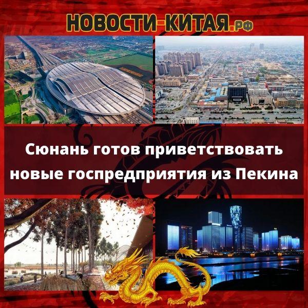 Сюнань готов приветствовать новые госпредприятия из Пекина