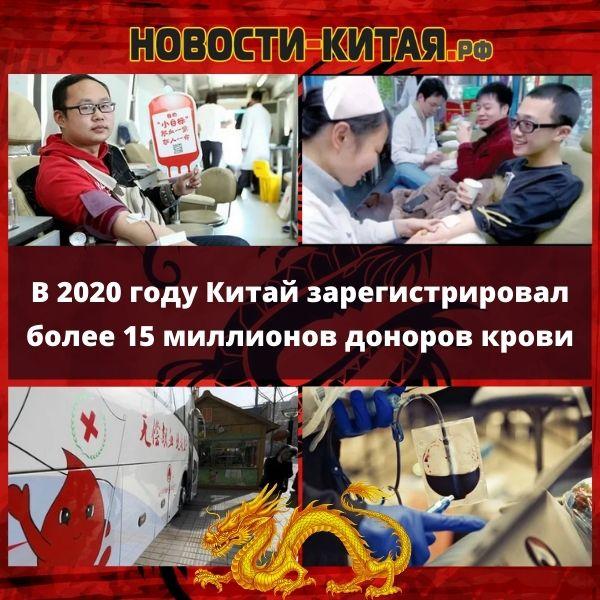 В 2020 году Китай зарегистрировал более 15 миллионов доноров крови