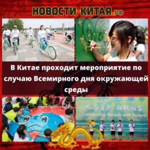 В Китае проходит мероприятие по случаю Всемирного дня окружающей среды