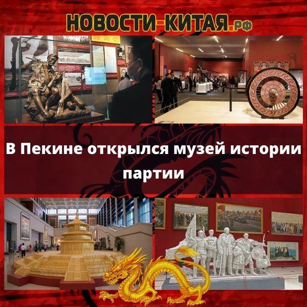 В Пекине открылся музей истории партии