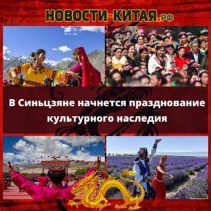В Синьцзяне начнется празднование культурного наследия