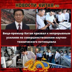 Вице-премьер Китая призвал к непрерывным усилиям по совершенствованию научно-технического потенциала