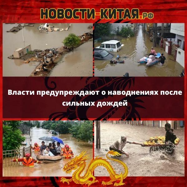 Власти предупреждают о наводнениях после сильных дождей