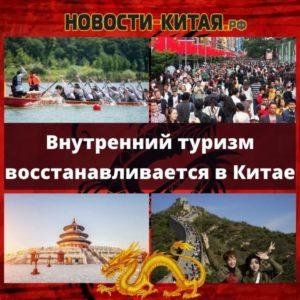 Внутренний туризм восстанавливается в Китае