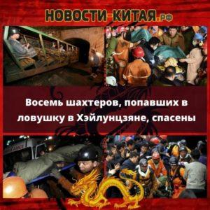 Восемь шахтеров, попавших в ловушку в Хэйлунцзяне, спасены