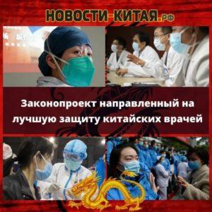 Законопроект направленный на лучшую защиту китайских врачей
