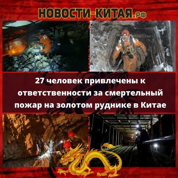27 человек привлечены к ответственности за смертельный пожар на золотом руднике в Китае
