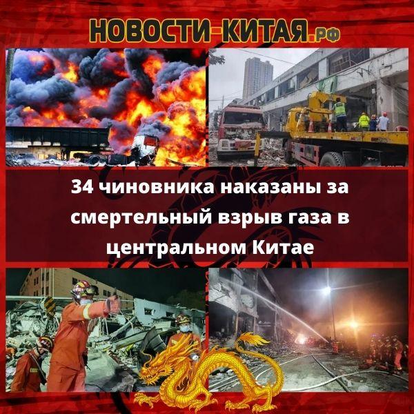 34 чиновника наказаны за смертельный взрыв газа в центральном Китае