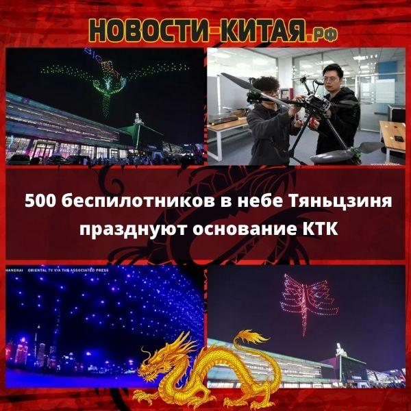 500 беспилотников в небе Тяньцзиня празднуют основание КТК