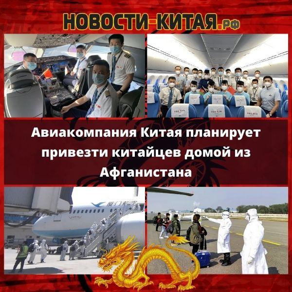 Авиакомпания Китая планирует привезти китайцев домой из Афганистана