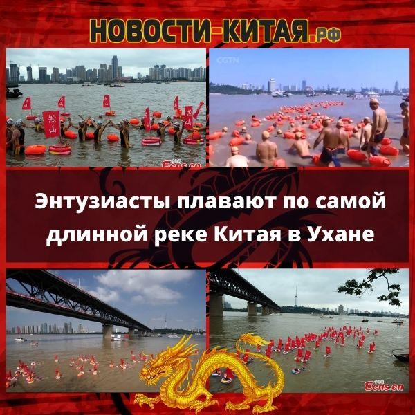Энтузиасты плавают по самой длинной реке Китая в Ухане