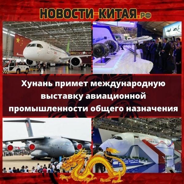 Хунань примет международную выставку авиационной промышленности общего назначения