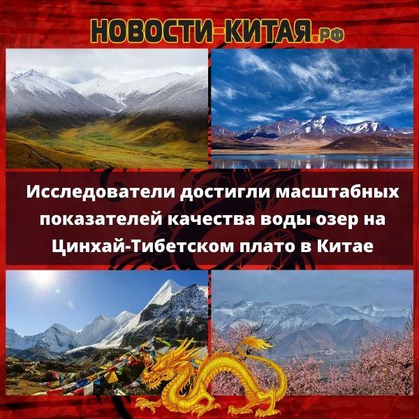 Исследователи достигли масштабных показателей качества воды озер на Цинхай-Тибетском плато в Китае