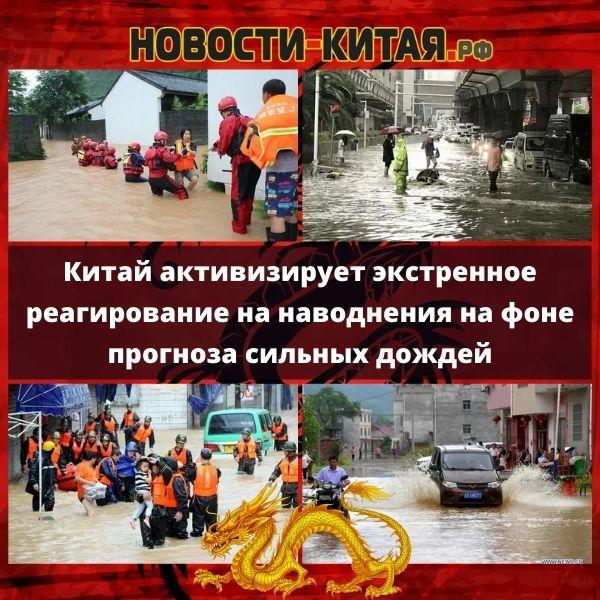 Китай активизирует экстренное реагирование на наводнения на фоне прогноза сильных дождей