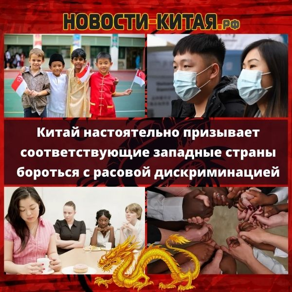 Китай настоятельно призывает соответствующие западные страны бороться с расовой дискриминацией