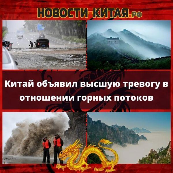 Китай объявил высшую тревогу в отношении горных потоков