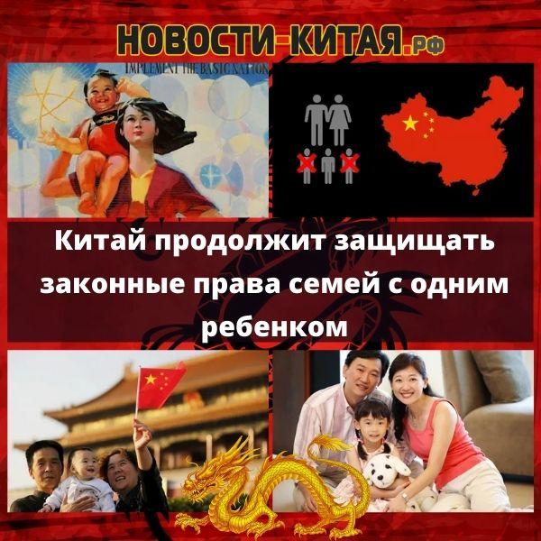 Китай продолжит защищать законные права семей с одним ребенком