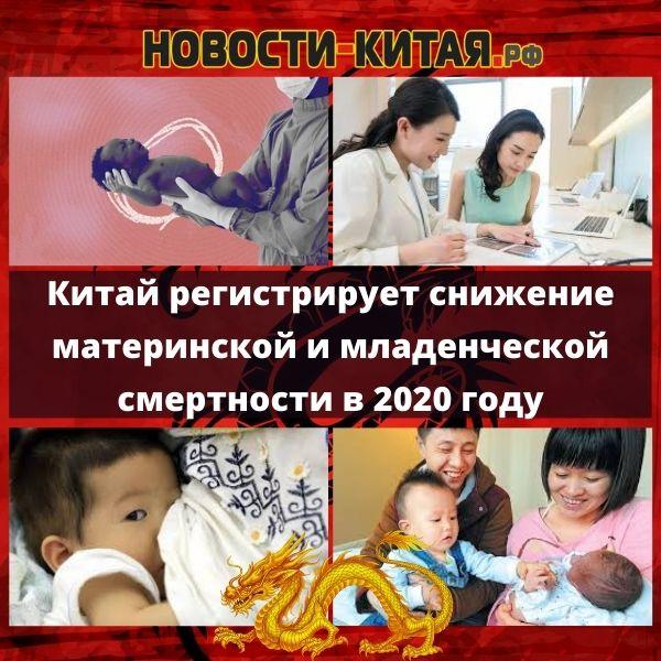 Китай регистрирует снижение материнской и младенческой смертности в 2020 году