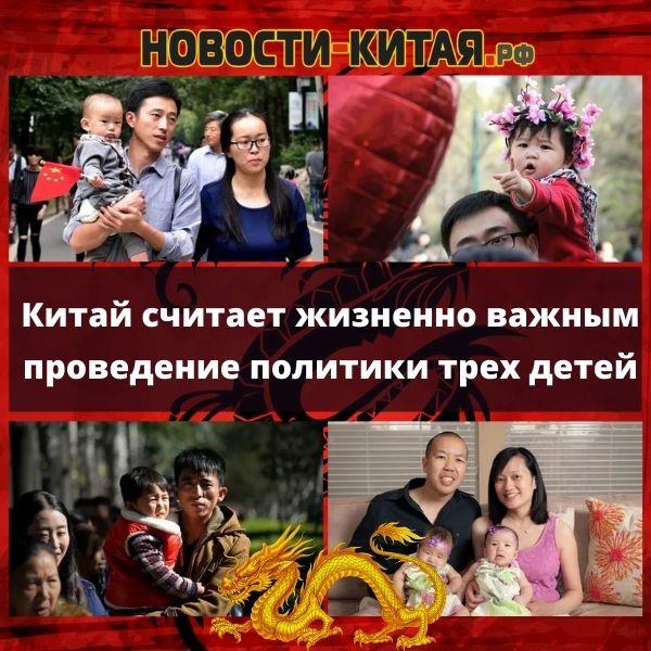 Китай считает жизненно важным проведение политики трех детей