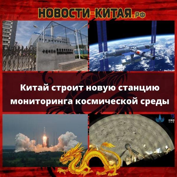 Китай строит новую станцию мониторинга космической среды