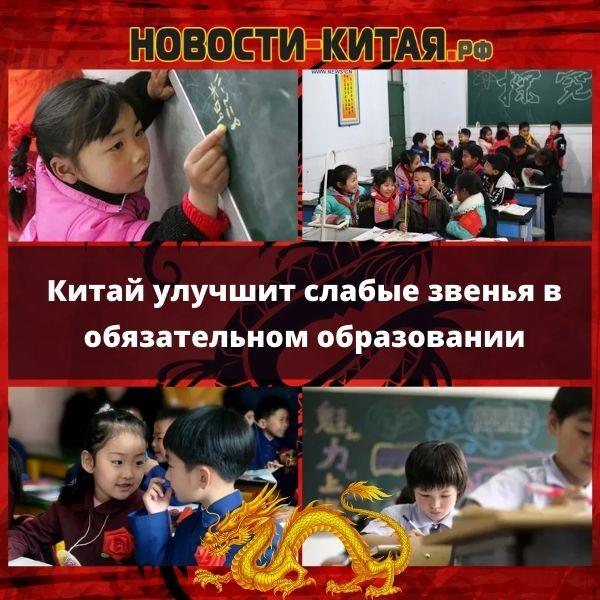 Китай улучшит слабые звенья в обязательном образовании