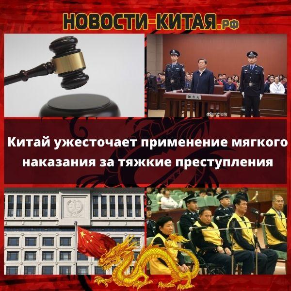 Китай ужесточает применение мягкого наказания за тяжкие преступления