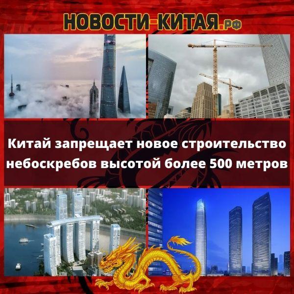 Китай запрещает новое строительство небоскребов высотой более 500 метров