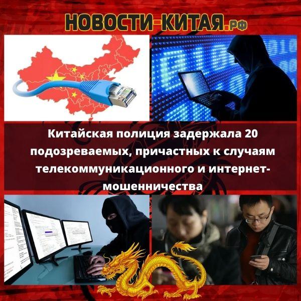 Китайская полиция задержала 20 подозреваемых, причастных к случаям телекоммуникационного и интернет-мошенничества