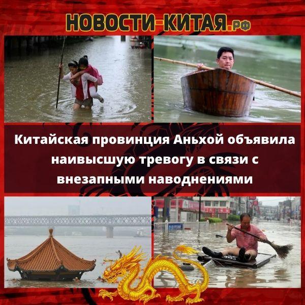 Китайская провинция Аньхой объявила наивысшую тревогу в связи с внезапными наводнениями