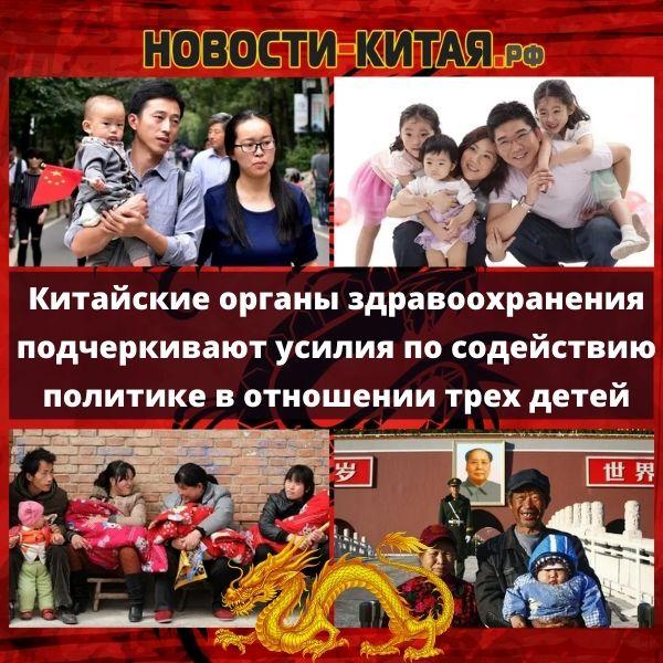 Китайские органы здравоохранения подчеркивают усилия по содействию политике в отношении трех детей