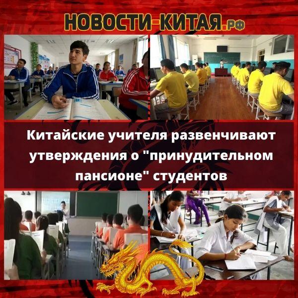 Китайские учителя развенчивают утверждения о принудительном пансионе студентов